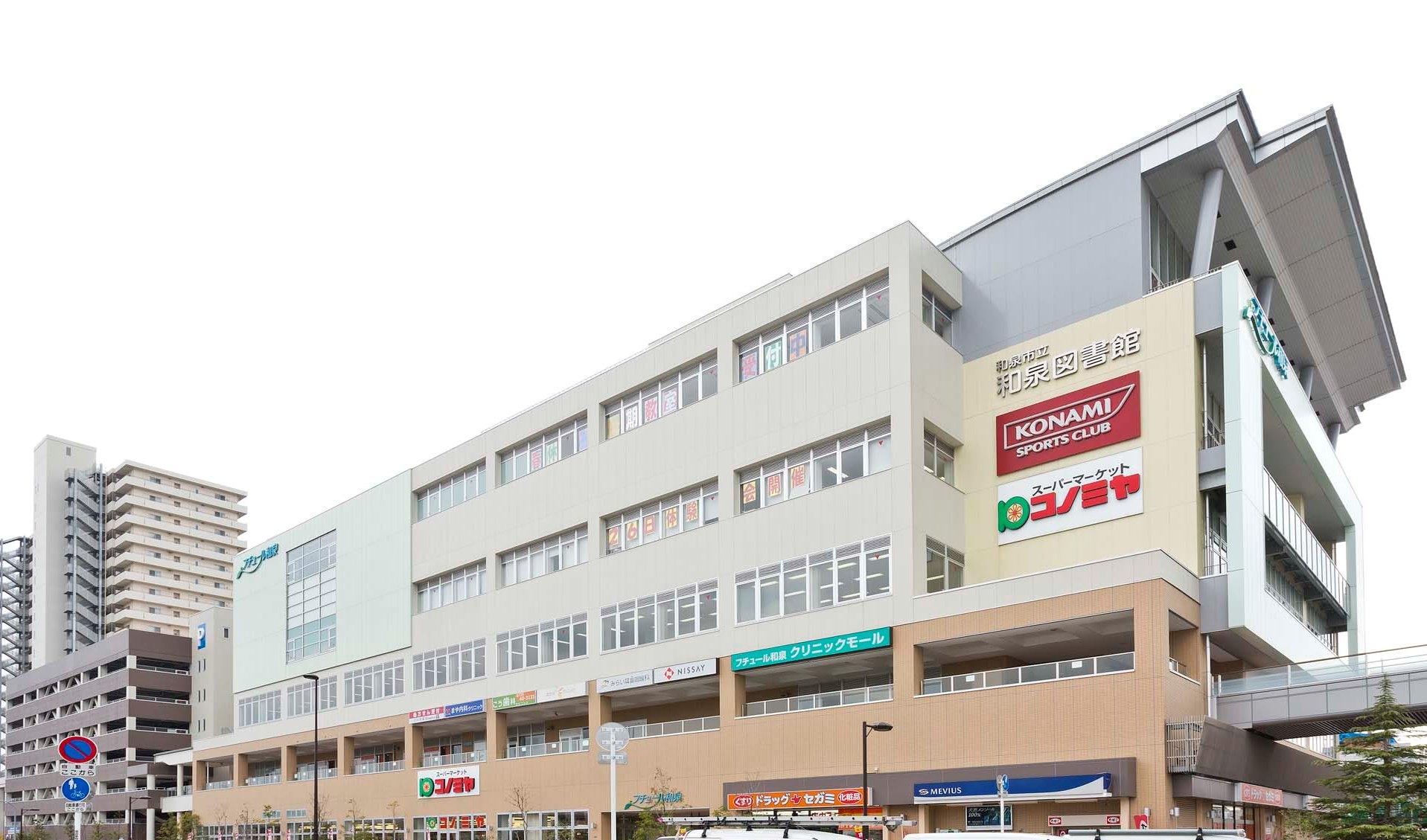 和泉 中央 コナミ スポーツ クラブ